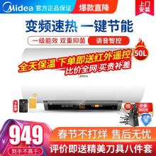 美的(Midea)电热水器家用洗澡淋浴60/50升小型储水式即热一级节能MC3系列 F5021-MC3(HEY)