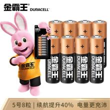 金霸王(Duracell)5号电池8粒装碱性干电池五号适用鼠标键盘相机指纹锁血压计电子秤遥控器儿童玩具挂钟