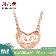 周六福珠宝 18K金项链女款 爱心玫瑰金彩金套链链坠 多彩KI065367 约42+2.5cm