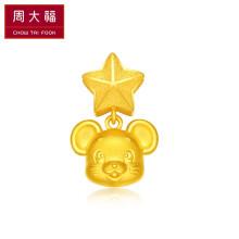 周大福 CHOW TAI FOOK 十二生肖鼠金鼠 幸运鼠 定价足金黄金转运珠/吊坠 R23598 1680