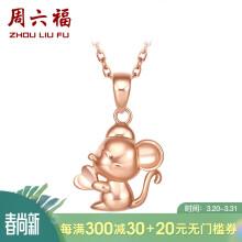 周六福珠宝 18K金吊坠女款 玫瑰金爱心萌鼠彩金吊坠 多彩KI045398 不含链