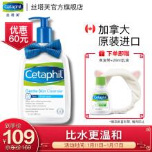 丝塔芙Cetaphil洁面乳591ml(洗面奶 洁面膏 男女适用 温和 补水 保湿 敏感肌适用)