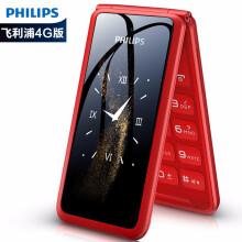 飞利浦(PHILIPS)E515老年手移动联通4G电信4G volte双卡双屏翻盖老人手机 绚丽红