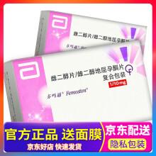 芬吗通 雌二醇片/雌二醇地屈孕酮片复合包装 1mg:1mg:10mg*28片/盒 雌激素药 三盒装(3个疗程)