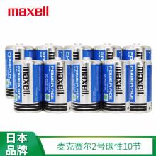 麦克赛尔(Maxell)2号3号C碳性1.5V中号干电池锌猛 适用于花洒拖地机等 2号10节 *1