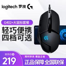 罗技(G)G502 HERO 主宰者 游戏鼠标电竞机械绝地求生吃鸡鼠标电脑宏G402罗技有线游戏鼠标 罗技G402+大鼠标垫