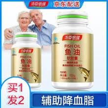 汤臣倍健深海鱼油软胶囊搭大豆卵磷脂鱼肝油成人男女中老年补充dha辅助降血脂200粒