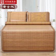 黄古林 凉席竹席/冰丝席双面两用席子1.5米双人床文竹席夏季空调单件席子 150*200cm