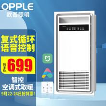 京东超市 欧普照明(OPPLE)浴霸风暖浴霸暖风机浴室取暖器卫生间浴霸灯集成吊顶浴霸卫生间暖风机F113 米家智能|恒温设定|全域取暖409.5元