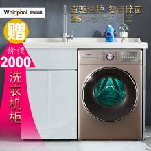【赠品也很贵】惠而浦洗衣机WG-F100887BCIEP 全自动滚筒 dd直驱10公斤kg 家用变频