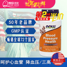 京东国际              美国Now foods/诺奥山楂葡萄籽 降血压调三高心脑血管血糖 90粒