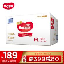 好奇Huggies 金装纸尿裤 云般薄柔 M162片(6-11kg)