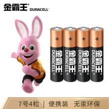 金霸王(Duracell)7号电池4粒简易装 碱性七号干电池 适用于便携体温计/耳温枪/血糖仪/遥控器/血压计等