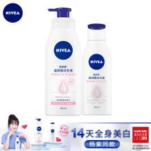 京东超市妮维雅(NIVEA)透白肌密身体护肤套装(温润透白身体乳400ml+200ml)天然维他命C
