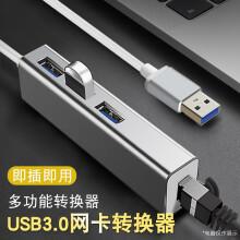 技光(JEARLAKON)笔记本电脑转换器 USB3.0网口扩/拓展坞air网卡转接头分线器pro 适用华为苹果小米macbook