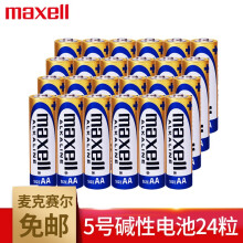 麦克赛尔(maxell)5号AA五号碱性电池日本品牌玩具遥控器用 5号碱性24粒