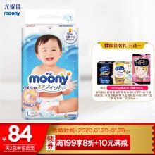 Moony 纸尿裤 L54片