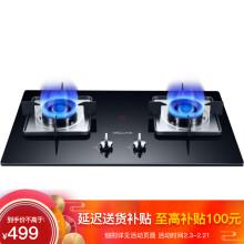 万和(Vanward)家用台式嵌入式燃气灶具 煤气灶双眼灶 4.0KW大火力 钢化玻璃 B6-L338XW(液化气)