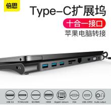倍思 Type-C扩展坞十合一 USB*3/HDMI/VGA转换器 PD充电转接头数据线 苹果MacBook华为Mate10pro拓展坞 灰