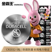 金霸王(Duracell)CR2032纽扣电池5粒装3V锂电池电子适用奥迪汽车钥匙小米遥控器电脑主板电子秤遥控器电子表