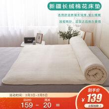 博洋家纺(BEYOND)床褥床垫 100%新疆棉花双人床褥子四季加大垫背垫被全棉加厚棉絮子 150*200cm