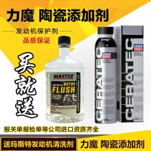 京东国际                                    力魔(LIQUI MOLY)进口京东国际发动机陶瓷修复保护剂/机油添加剂 300ml No.3721