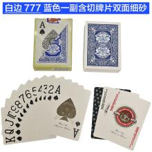 塑料扑克牌 磨砂防水PVC材质可水洗耐磨手感佳大字德州扑克2副装 白边777蓝色一副