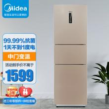 【品牌直营】美的(Midea)230升冰箱 三门风冷无霜节能电冰箱BCD-230WTM(E) 1589元