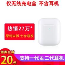 苹果(Apple) AirPods2代无线蓝牙耳机充电盒(无左右耳机) 可配对ipad pro3代