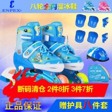【断码清仓】ENPEX 乐士溜冰鞋儿童全套装 儿童轮滑鞋 可调伸缩滑冰鞋男女直排轮 闪光 172蓝色升级款全闪带背包 XS码28-31码