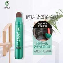京东国际日本进口 利尻昆布植物染发棒染发笔20g 黑色 无刺激遮白发一次性便携 预售
