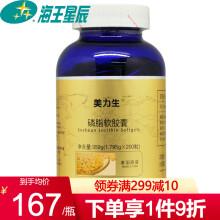美力生 磷脂软胶囊 调节血脂 美国进口磷脂软胶囊 200粒