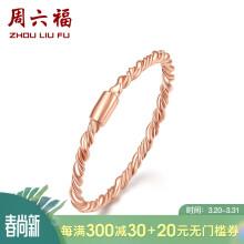 周六福珠宝 18K金戒指女款 简约时尚玫瑰金女戒尾戒 多彩KI015609 13号