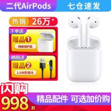 苹果(Apple) 新款AirPods2代真无线蓝牙耳机 支持ipad pro/air3代 AirPods2(有线充电盒版) 标配