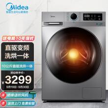 美的(Midea)滚筒洗衣机全自动 洗烘一体 10KG变频 直驱安静 微蒸汽空气洗 真丝柔洗 线下同款 MD100-1403DY2999元