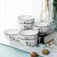 乐享 米饭碗汤碗泡面碗景德镇陶瓷餐具套装碗具 萌趣饭碗6个装