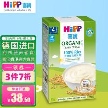 京东国际喜宝HiPP 港版有机辅食 米糊米粉200g*1盒喜�� 有机纯米米糊200g