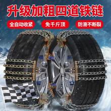 匠途马自达3昂克赛拉CX-5阿特兹CX-3CX-4CX-8马6专用汽车轮胎防滑链 8条装-中号适用轮胎205-235