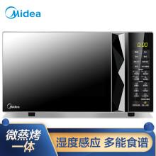 美的(Midea)M3-L233B银色 多功能家用微波炉 光波烧烤电烤箱一体机 智能湿度感应 大平板均匀加热 20升