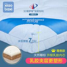 笑巴喜 婴儿床垫天然椰棕儿童床垫透气四季通用新生儿宝宝床垫 蓝色 尊贵款7CM 111cmx63cm