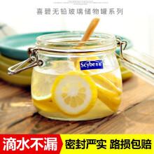 喜碧Scybe玻璃密封罐蜂蜜柠檬罐糖果坚果储藏罐透明泡酒瓶储物罐奶粉防潮瓶杂粮泡菜罐 潘多拉0.5L