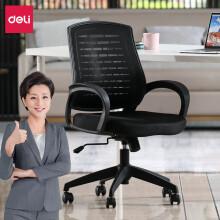 得力(deli) 4901 人体工程靠背办公椅/电脑椅/职员椅/椅子 家用网布可升降转椅