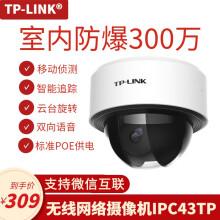 普联(TP-LINK) 智能监控摄像头云台版高清夜视360度无线家用摄像头手机远程监控器 新品IPC43TP-4 官方标配128G