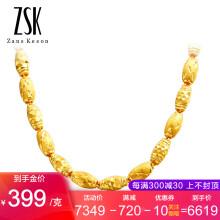 ZSK钻石快线 黄金项链男士 全橄榄黄金项链 足金项链金链子男款 16.59克 长约50厘米