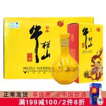 百年牛栏山 北京二锅头白酒 小黄龙 浓香型白酒 牛栏山二锅头 52度  500mL特酿9  整箱6瓶装