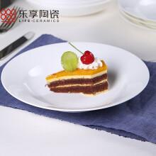 京东超市 乐享 纯白骨瓷盘子套装10英寸西餐盘浅盘牛排盘饺子盘 2只 纯白8英寸盘4个装