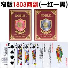 塑料扑克牌NOBLE国高双面磨砂PVC可水洗加厚朴克牌梭哈牌 窄版1803两副(红蓝各半)
