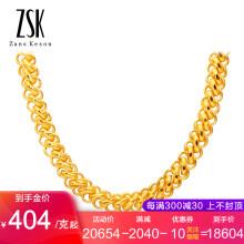 ZSK珠宝 男士黄金项链 霸气龙扣男士金项链 泰国金链子男款 定制 约46克 粗约6mm