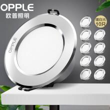 欧普照明(OPPLE)LED筒灯天花灯 铝材砂银款3瓦暖白光 开孔7-8厘米 10只装