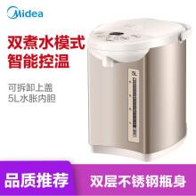 京东超市美的(Midea)电水壶304不锈钢热水壶 5升电热水瓶 多段温控双层防烫 可保温可除氯 MK-SP50Colour201